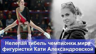 Яркая но короткая жизнь чемпионки мира среди юниоров фигуристки Кати Александровской