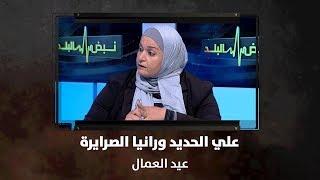 علي الحديد ورانيا الصرايرة - عيد العمال