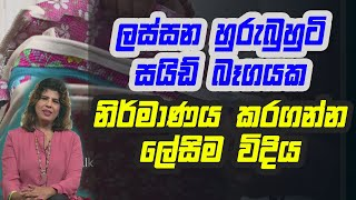 ලස්සන හුරුබුහුටි සයිඩ් බෑගයක් නිර්මාණය කරගන්න ලේසිම විදිය  | Piyum Vila | 16 - 11 - 2020 |Siyatha TV Thumbnail