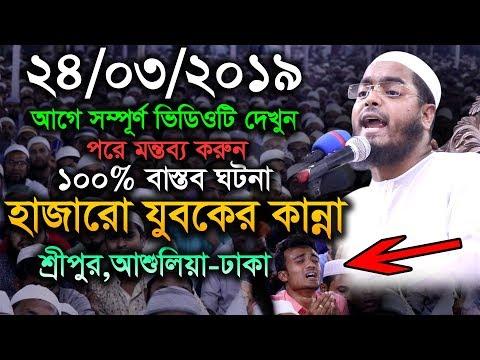24/03/2019 Maulana Hafizur Rahman Siddiki Kuakata ।। New Bangla Waz 2019