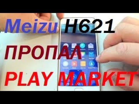 На Meizu не работает Play Market.Как его установить?Play Market Does Not Work On Meizu.