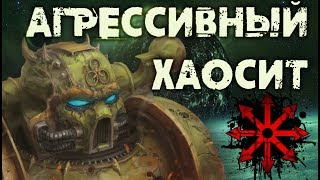 АГРЕССИВНАЯ ИГРА ПРОТИВ АФК ТЕЧА! ||  Warhammer 40,000: Dawn of War