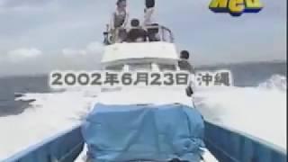 020726 CDTV Neo 沖縄初体験物語 4/4.