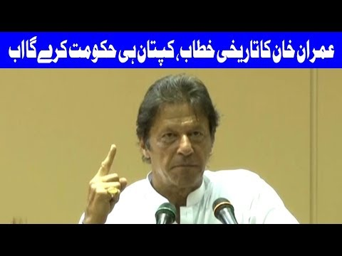 The country can only progress by believing in supremacy of the law - Imran Khan - Dunya News