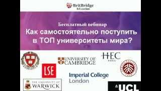 """""""Как самостоятельно поступить в ТОП университеты мира. Бесплатный вебинар"""""""