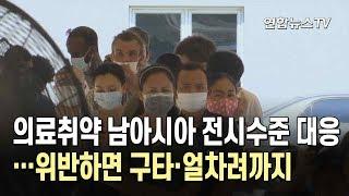 의료취약 남아시아 전시수준 대응…위반하면 구타·얼차려까…