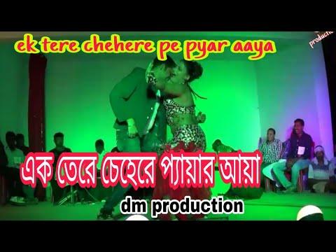 Ek tere chehere pe pyar aaya dm production | dence hangama contai |2018 speshal dence |boudi dence