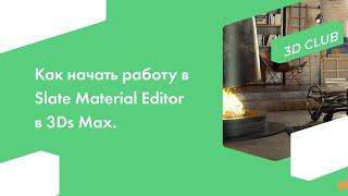 Редактор Урок з шифер матеріал в 3дмакс