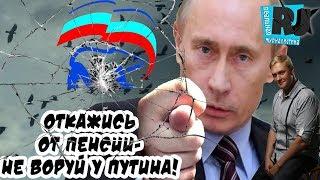 Панихида по пенсиям россиян. Как Путин собственный народ предал...