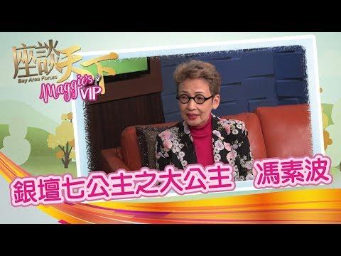 《座談天下》Bay Area Forum: 專訪香港藝人馮素波 05182019 【天下衛視Sky Link TV官方頻道】