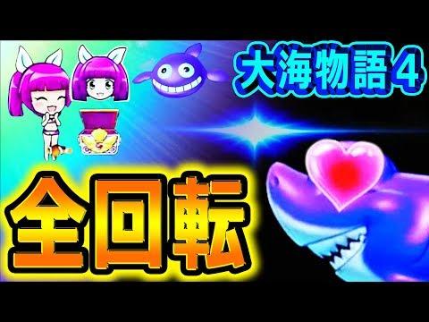 『CR大海物語4 ⑫』全回転&ハート目キター!