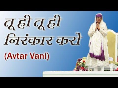 Tu Hi Tu Hi Nirankar Karo - Nirankari Avtar Bani - Hindi Nirankari Bhajan
