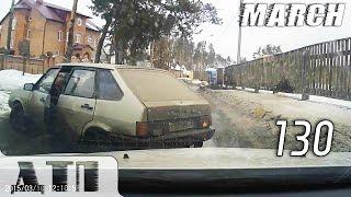 Подборка Аварий и ДТП от 11 03 2015 Март 2015 130 Car crash compilation March 2015