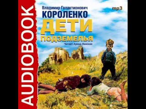 2000076 Chast 3 Аудиокнига. Короленко Владимир Галактионович
