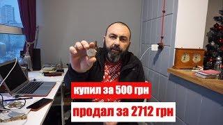 Купил за 500 грн часы ПРОДАЛ на EBAY за 2712 грн(, 2019-01-10T16:03:36.000Z)