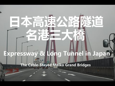 Drive on Japan Expressway & Tunnel (Kyoto-Enoshima)日本高速公路 |The Cable-Stayed Meiko Grand Bridges名港三大橋