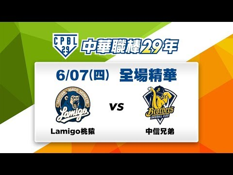 【中華職棒29年】06/07全場精華:Lamigo vs 兄弟
