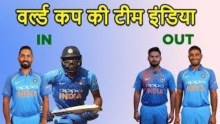 Pant और Rayudu चूके, Karthik और Vijay पर सेलेक्टर्स को भरोसा, ये है World Cup 2019 की Team India