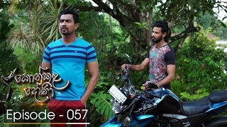 Konkala Dhoni | Episode 57 - (2018-01-08) | ITN Thumbnail