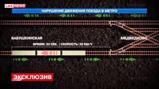 Машинист московского метро поехал по встречке