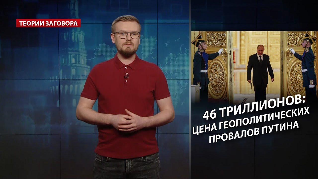 Деньги Путина: 46 триллионов на диктаторов, боевиков и войны, Теории заговора