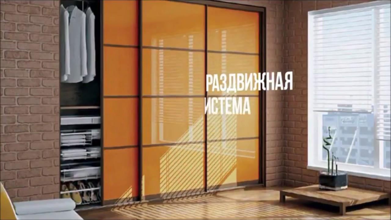 Шкафы-купе под заказ в Калининграде - YouTube