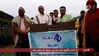 بدء أعمال لتأهيل بئري مياه في مديرية جبل حبشي