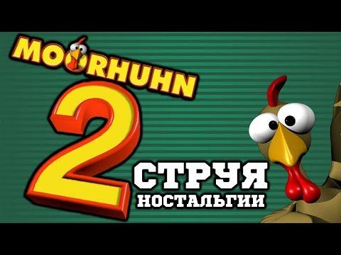 MOORHUHN 2 - Струя Ностальгии 15 Лет Спустя