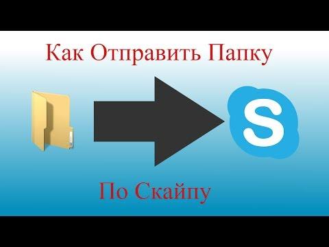 Как отправить папку по скайпу 2014-2017 HD (ВКЛ.СУБТИТРЫ)
