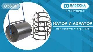 Обзор катка садового с аэратором I ЧП Крючков