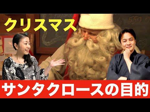 サンタクロースは何の為にいるの? サンタクロースの目的
