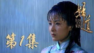【妇道】Rose in the Wind 第1集 靳东、黄曼、陈昭荣、周奇奇主演民国传奇大戏