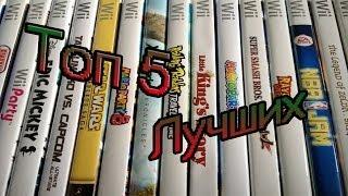 Топ 5 Лучших Wii Игр