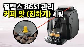 [커피] 필립스 HD8651  커피 진하기 세팅 | 맛…