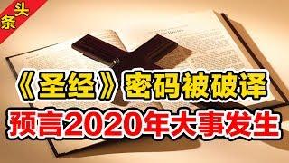 震惊必看:《圣经》密码被破译了!预言2020年有大事发生!