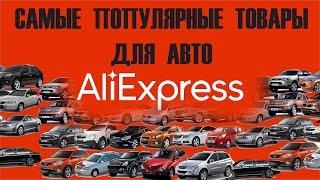 Самые популярные товары на АлиЭкспресс для АВТОМОБИЛЯ / Видео