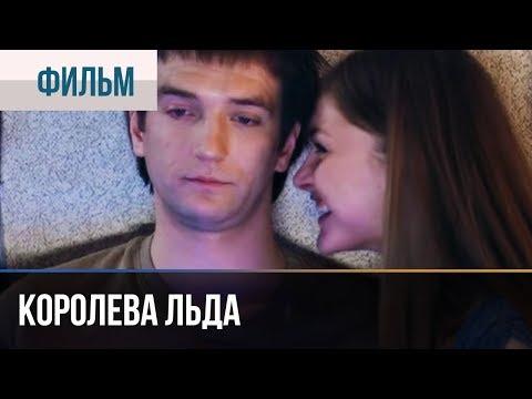 ▶️ Королева льда - Мелодрама | Фильмы и сериалы - Русские мелодрамы