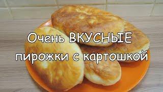 САМЫЙ ВКУСНЫЙ рецепт! ПИРОЖКИ С КАРТОШКОЙ!!