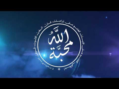 Allah Mahabba -