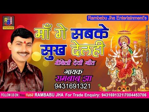 मैय गे सबके सुख तु, Singer: Rambabu Jha, Rambabu Jha Entertainments