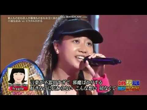 小坂なおみ Every Little Thing fragile ものまね王座決定戦 2018.11.30