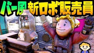 #28【Fallout76】これは買い!木目CAMPに良く馴染むウェスタンバーバンドル新登場!【One Wasteland | ウェイストランドで団結しよう】