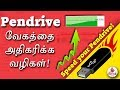 How to increase Pendrive Data Transfer Speed | Explained in Tamil
