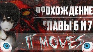 ПРОХОЖДЕНИЕ ''IT MOVES'' (ОНО ДВИЖЕТСЯ) ГЛАВЫ 6 и 7