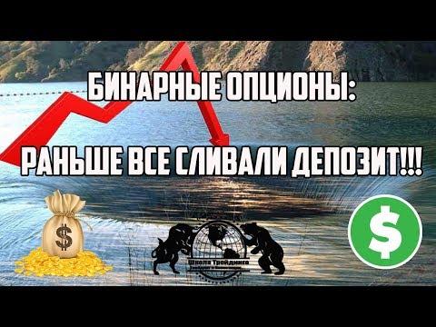 Бинарные Опционы - Раньше все сливали депозит!!!