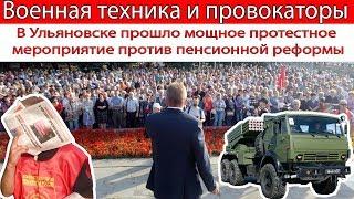 """В Ульяновске прошло мощное протестное мероприятие """"ДЕНЬ ГНЕВА!"""""""