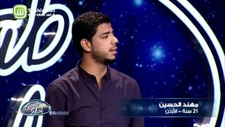 Arab Idolالموسم الرابع – تجارب الاداء- مهند الحسين