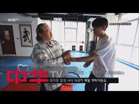 A DATE WITH LUYU 훙진바오에게 배우는 자기방어 기술 161124 EP.6