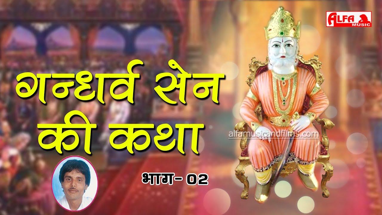 Gyan Ki Katha :- Gandharv Sen Ki Katha - 02 Meenawati Katha | Alfa Meenawati Songs | Vishnu Meena