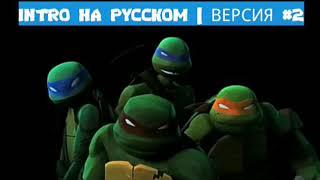 ЧЕРЕПАШКИ-НИНДЗЯ 2012 | INTRO НА РУССКОМ ЯЗЫКЕ  (ВЕРСИЯ #2)